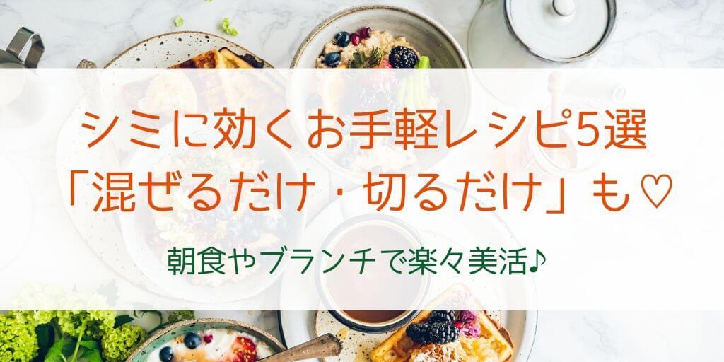 食べ物 シミ 対策